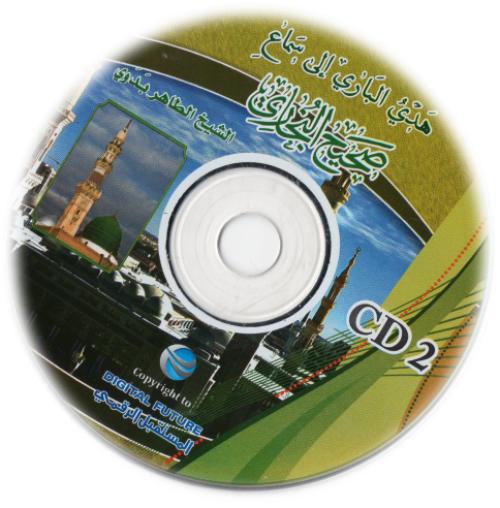 Audition de Sahih Al-Bukhari par Cheikh Tahar Badaoui: suite au livre de Zakat n ° 42 - 2/2