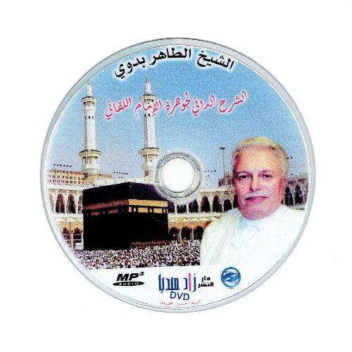 Explication du Jawharat al-Tawhid par Cheikh Tahar Badaoui: Suite: Notre maître Muhammad, que Dieu le bénisse et lui accorde la paix, est la meilleure des créatures # 42 2/2