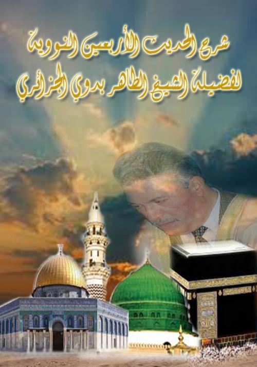 Explication du hadith d'Al-Arba`een Al-Nawawi par Cheikh Tahar Badaoui: Le deuxième hadith, douzième partie, chapitre deux # 43